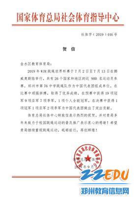 1国家体育总局向金水区教体局发来贺信