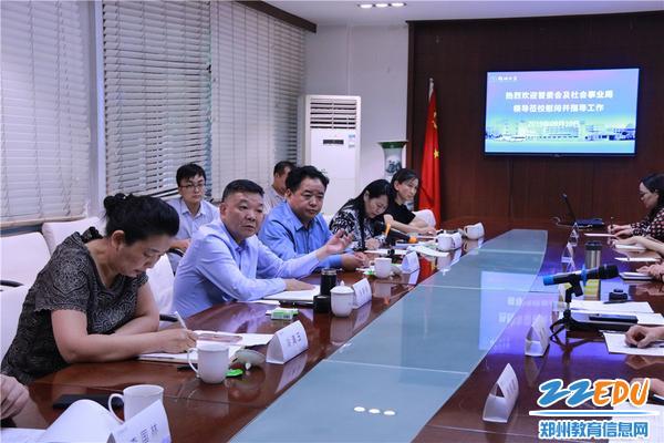 郑州中学座谈会