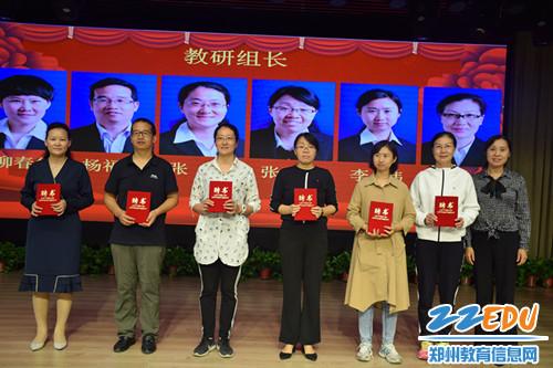 初中校区执行校长肖国红为新教研组长颁发聘任证书