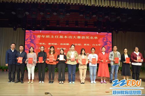 教学副校长程雷为青年班主任颁发获奖证书