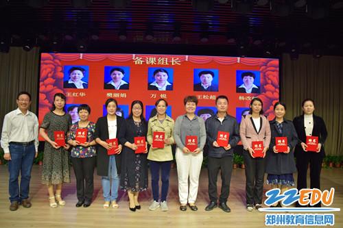 杨智林督学为备课组长颁发聘任证书