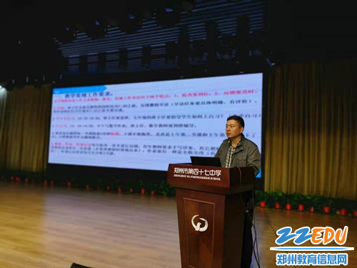 教务处主任李广锐部署教学工作