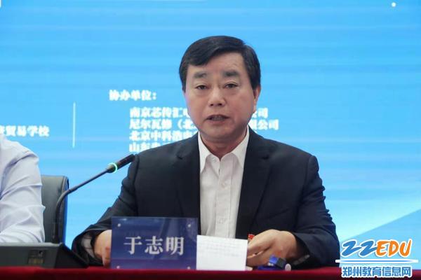 郑州市经济贸易学校党委书记、校长于志明致辞