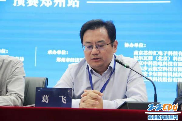 郑州市教育局副局长葛飞讲话