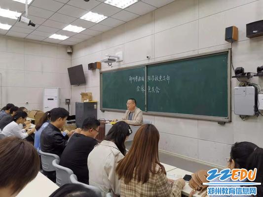 郑州博爵国际学校召开第一次支部大会