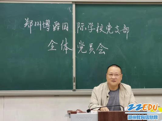 周延军书记对郑州博爵国际学校党支部建设提出要求和建议