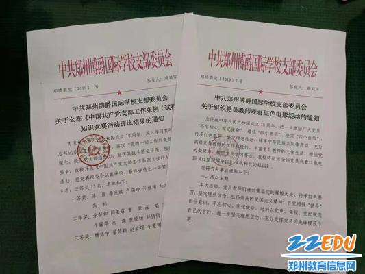 郑州博爵国际学校党支部文件