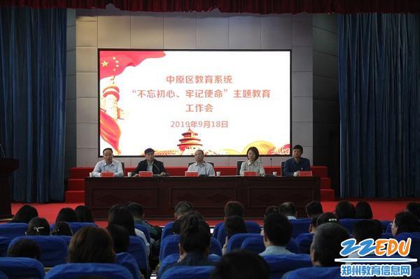 """1中原区教育系统""""不忘初心、牢记使命""""主题教育工作会议"""