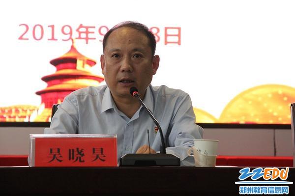 6中原区教育体育局党组书记、局长吴晓昊做动员讲话