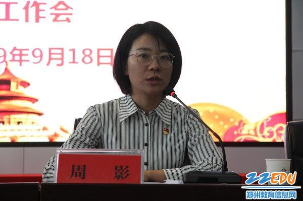 7中原区委第三巡回指导组组长周影讲话