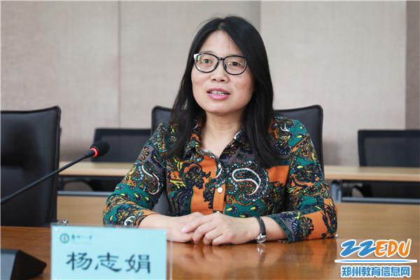 郑州十一中党委书记杨志娟致欢迎辞