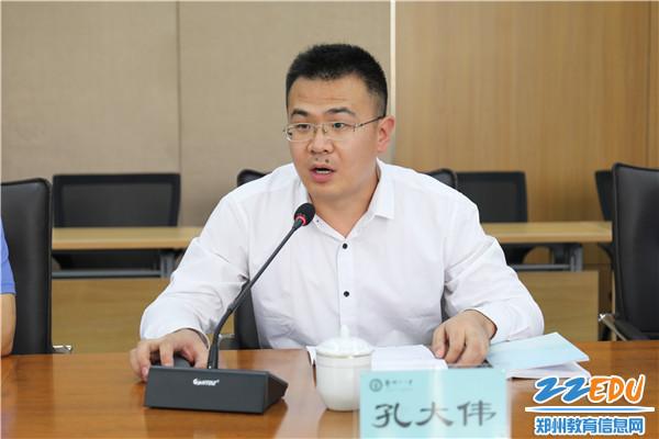 郑州十一中教务处副主任孔大伟做汇报