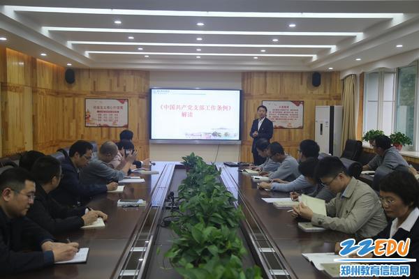 郑州回中党建专员唐永海解读《中国共产党支部工作条例》