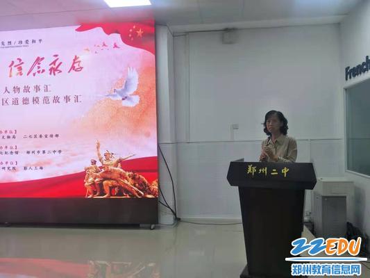 郑州二七纪念馆党支部书记陈英讲话