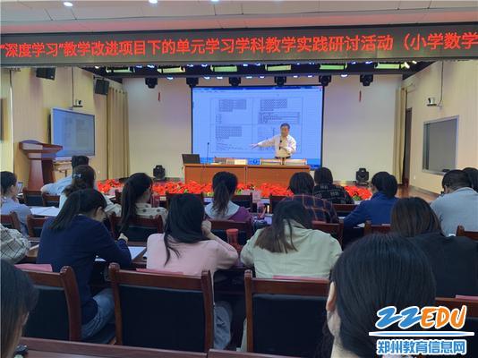 10马云鹏教授做单元教学设计指导