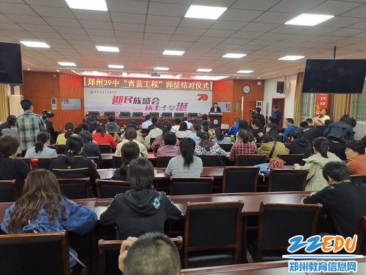 """郑州39中""""青蓝工程""""师徒结对活动现场"""