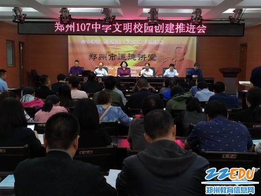 郑州107中文明校园创建推进会