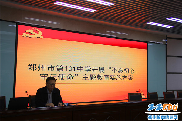 2.党总支书记赵银堂宣读活动实施方案