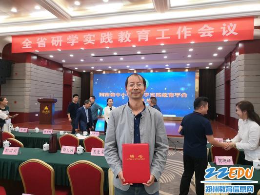 郑州47中赵伟杰老师参加河南省研学实践教育培训会