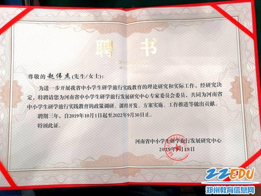 """郑州47中赵伟杰老师被聘为""""河南省研学旅行专家委员会""""成员"""