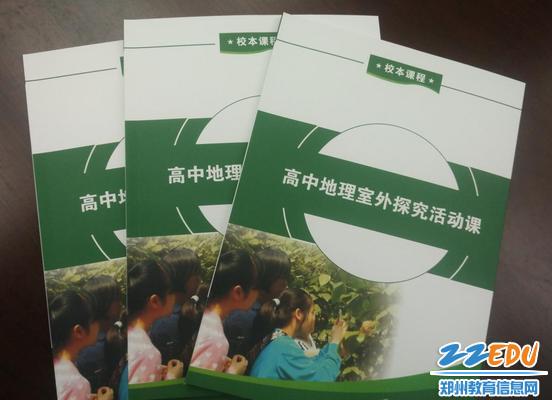 赵伟杰老师组织编写校本教材《高中地理室外探究活动课》