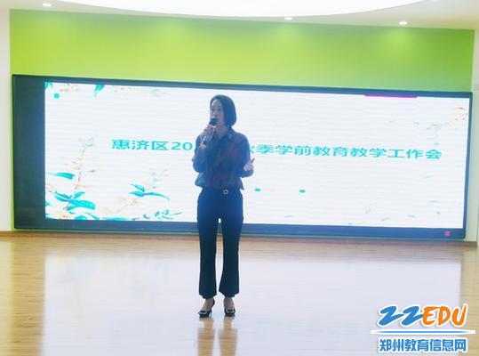 惠济区教育科副科长李蓓老师主持会议_调整大小