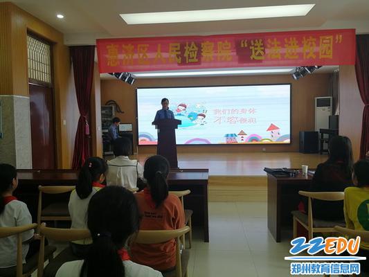 王琼为全校师生开展了一次生动的法制宣讲_调整大小