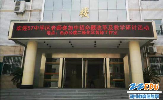 张惠莹化学名师工作室中考命题改革及教学研讨活动在郑州57中举行