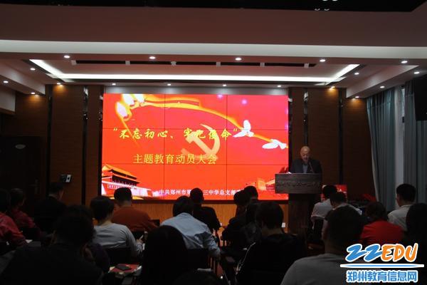 """郑州63中召开""""不忘初心、牢记使命""""主题教育动员会"""