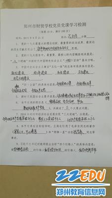 5党员知识测试