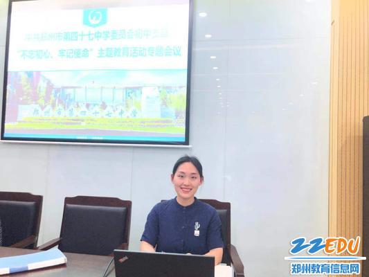 四十七中学办公室副主任赵琳主持会议