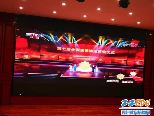 全体党员观看《德耀中华——第七届全国道德模范颁奖仪式》专题节目