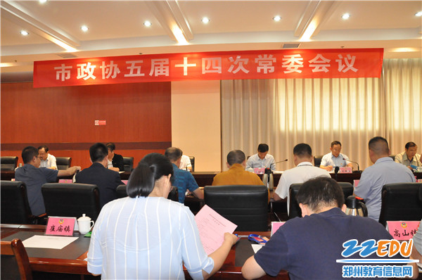荥阳政协召开五届十四次常委会议专题议政教育工作