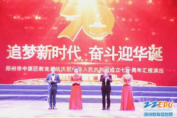 """1""""追梦新时代 奋斗迎华诞""""2019年郑州市中原区教育系统庆祝中华人民共和国成立七十周年汇报演出"""