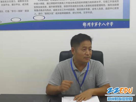 名班主任工作室主持人崔志茗总结发言