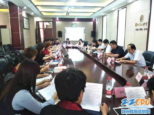 郑州二中高中部召开了新学期家委会工作研讨会_副本