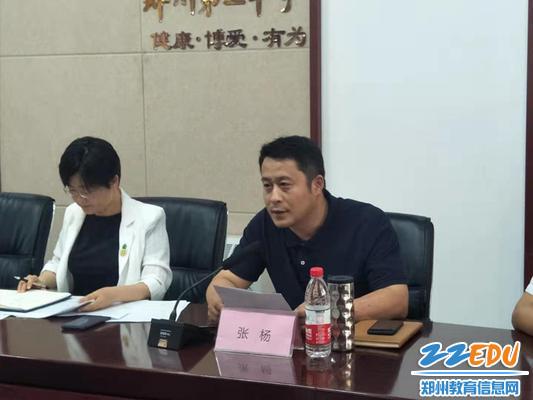 学生发展中心副主任张杨宣读了《郑州二中家长委员会职责》_副本