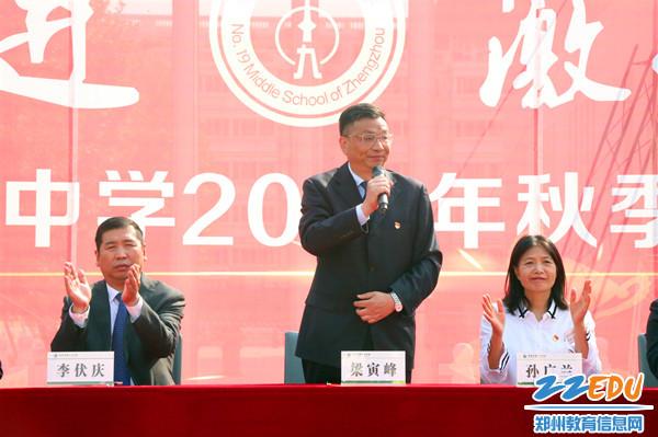 18党委书记、校长梁寅峰宣布2019年秋季运动会开幕_副本