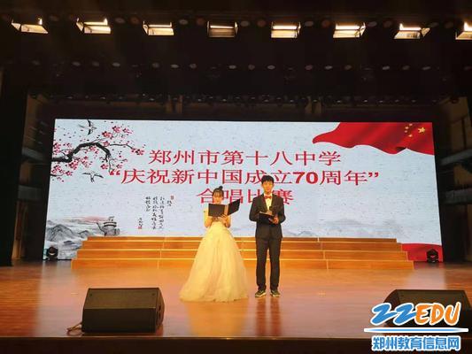 """庆祝新中国成立70周年""""合唱比赛"""