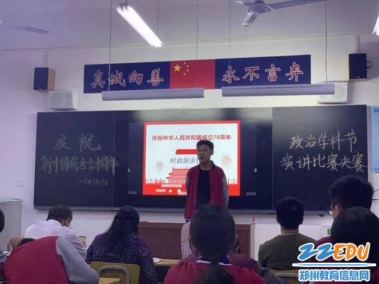 庆祝新中国成立70时政演讲比赛