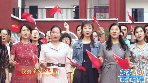 全体教师合唱《我和我的祖国》向祖国表白
