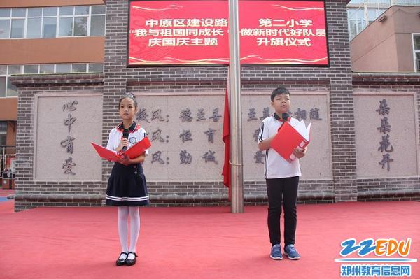 """4,中原区建设路第二小学举办""""我与祖国同成长,争做新时代好队员""""升旗仪式"""