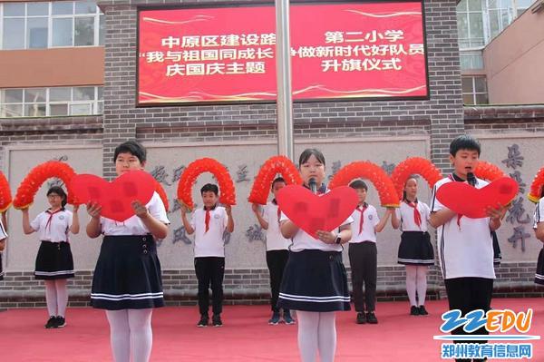 6.建设路第二小学升旗仪式上诗朗诵表演