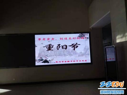 学校重阳节宣传栏