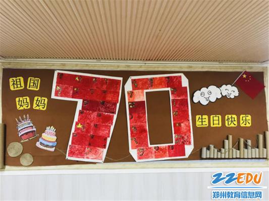 图片8中班主题墙展示孩子祝祖国妈妈70岁生日快乐