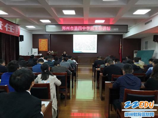 郑州四中迎宾校区举行班主任讲坛11