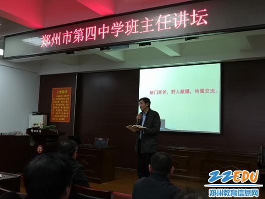 德育处副主任赵付涛总结发言1