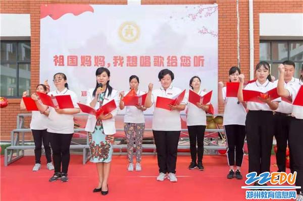 经开区师生庆祝新中国成立70周年