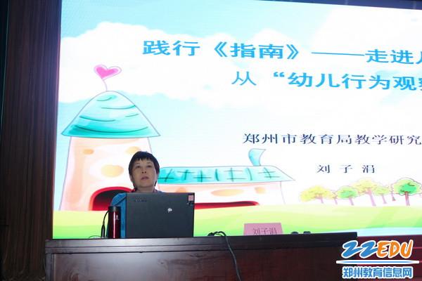 2.市教研室刘子涓老师专题报告_调整大小
