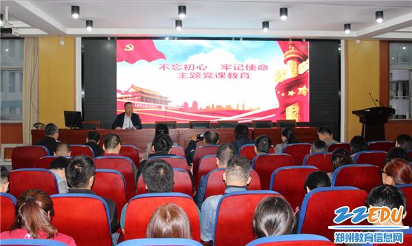 """1 郑州市电子信息工程学校举行""""不忘初心、牢记使命""""主题教育专题党课"""